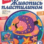 Pk_013_Zhivopisy_plastilinom_Morskaya_rybka-126020-00